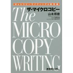 ザ・マイクロコピー Webコピーライティングの新常識/山本琢磨/仲野佑希