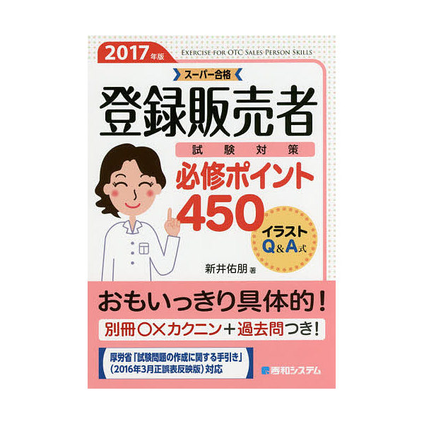 登録販売者試験対策必修ポイント450 イラストQ&A式 2017年版/新井佑朋
