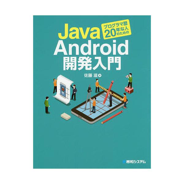 Javaプログラマ歴20年な人のためのAndroid開発入門/佐藤滋
