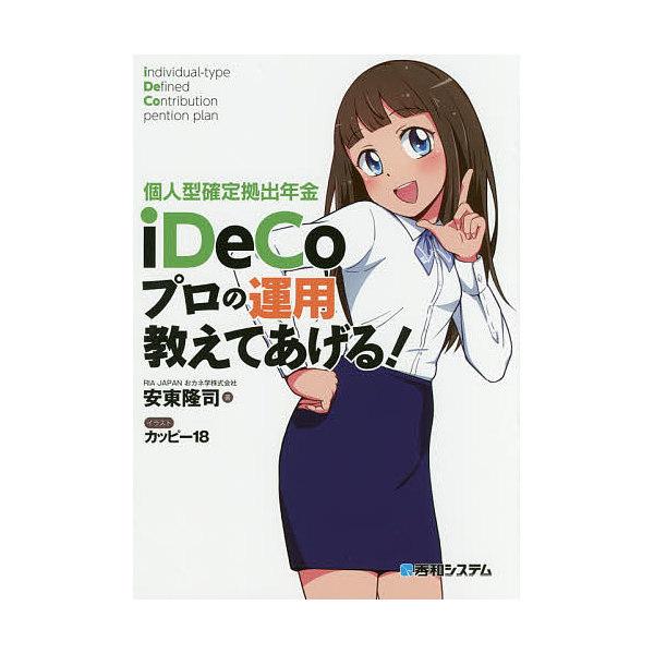 個人型確定拠出年金iDeCoプロの運用教えてあげる!/安東隆司/カッピー18