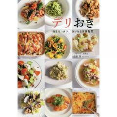 デリおき 毎日カンタン!作りおき洋風惣菜/依田隆/レシピ