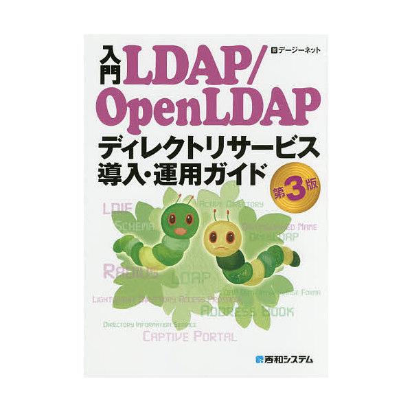 入門LDAP/OpenLDAPディレクトリサービス導入・運用ガイド/デージーネット