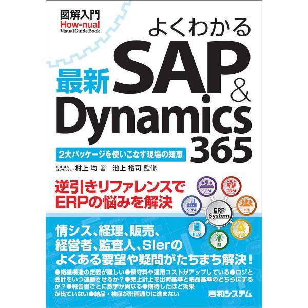 よくわかる最新SAP & Dynamics 365 2大パッケージを使いこなす現場の知恵/村上均/池上裕司