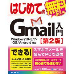 はじめてのGmail入門/桑名由美