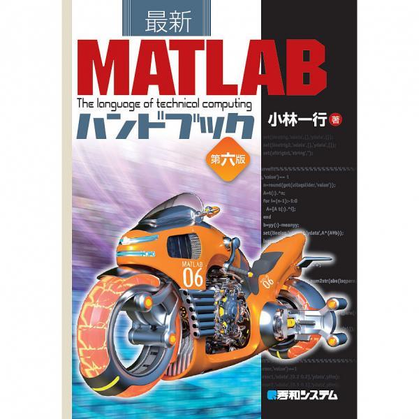 最新MATLABハンドブック The language of technical computing/小林一行