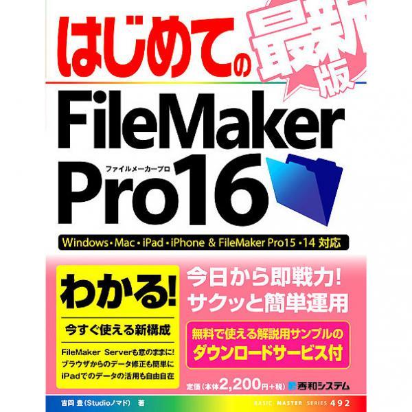 はじめてのFileMaker Pro 16 最新版/吉岡豊