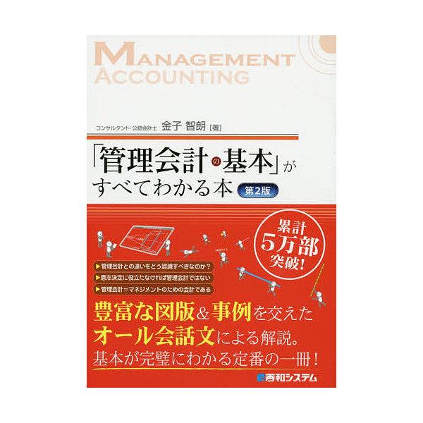 「管理会計の基本」がすべてわかる本/金子智朗