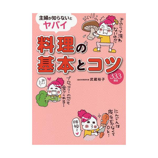 主婦が知らないとヤバイ料理の基本とコツ 333項目/武蔵裕子/レシピ
