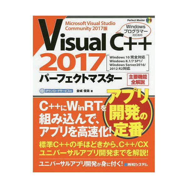 Visual C++ 2017パーフェクトマスター Microsoft Visual Studio Community 2017版/金城俊哉