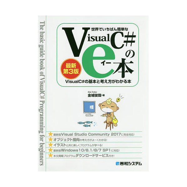 世界でいちばん簡単なVisualC#のe本 VisualC#の基本と考え方がわかる本/金城俊哉