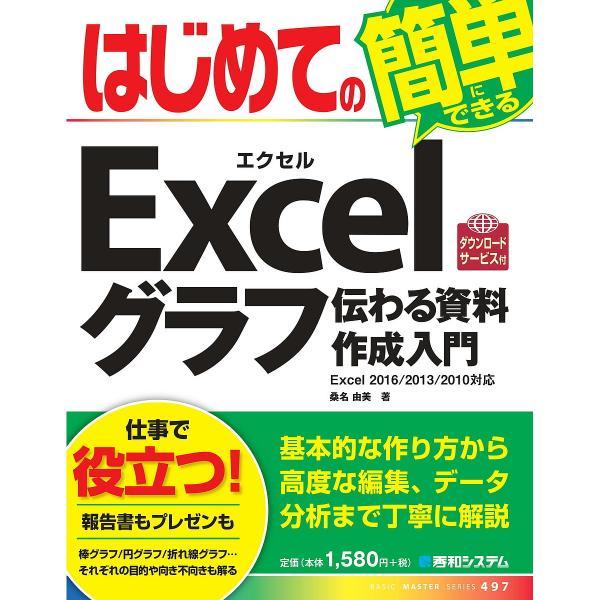 はじめてのExcelグラフ伝わる資料作成入門/桑名由美