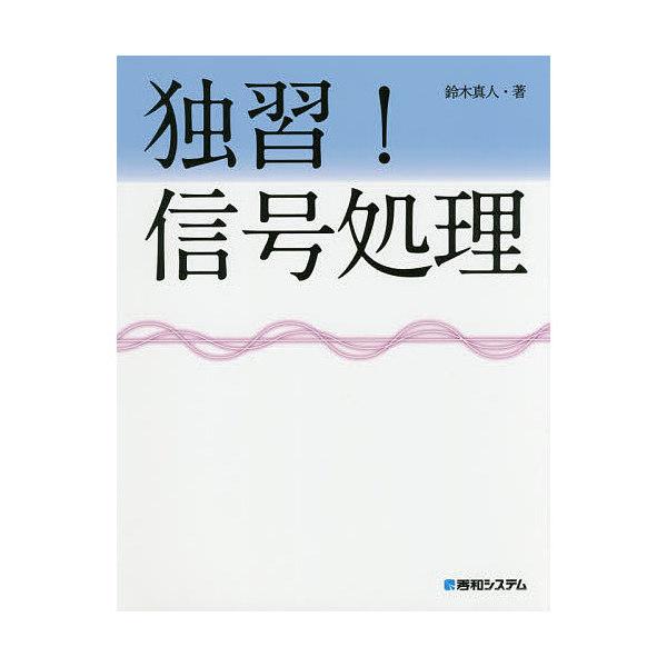 独習!信号処理/鈴木真人