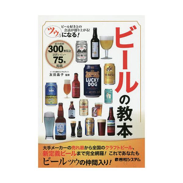 ツウになる!ビールの教本 ビール好きとの会話が盛り上がる! 紹介&試飲300本以上/友田晶子
