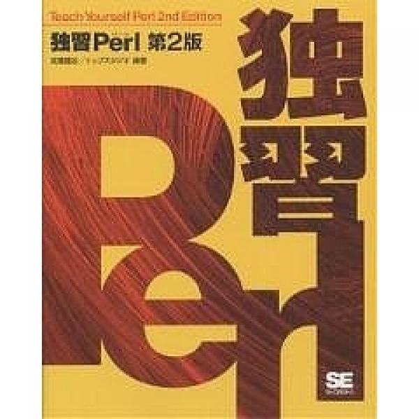 独習Perl/武藤健志/トップスタジオ