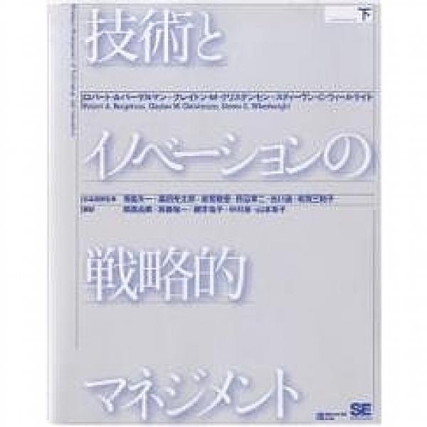 技術とイノベーションの戦略的マネジメント 下/ロバートA.バーゲルマン/岡真由美