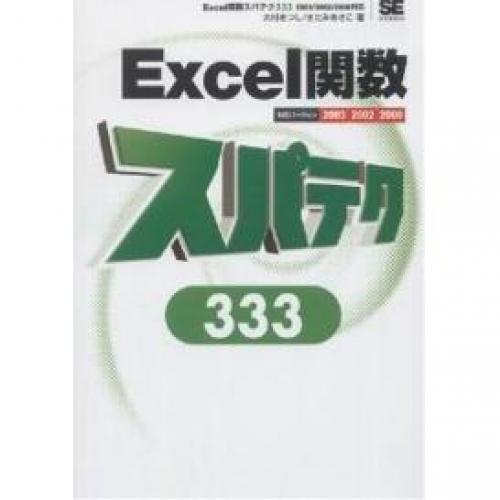 Excel関数スパテク333/大村あつし/きたみあきこ