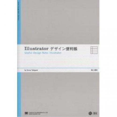 Illustratorデザイン便利帳/瀧上園枝