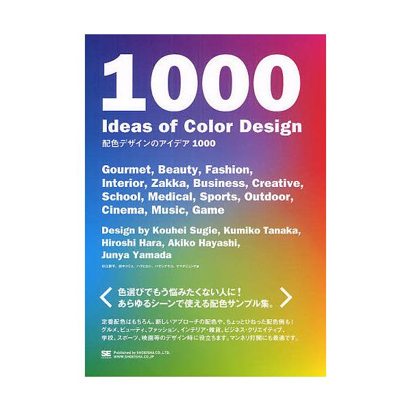 LOHACO - 配色デザインのアイデ...