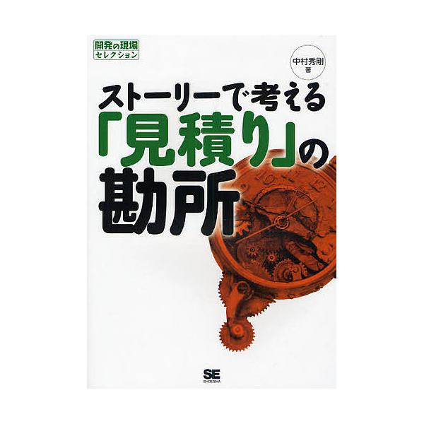 ストーリーで考える「見積り」の勘所/中村秀剛
