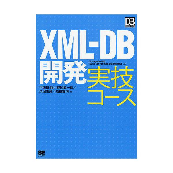 XML-DB開発実技コース DB Magazine連載「DB2 9で試そう!!XML-DB活用事始め」より/下佐粉昭