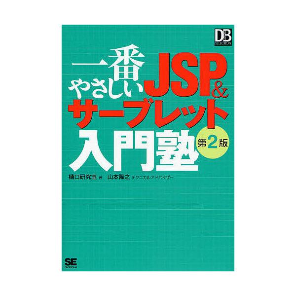 一番やさしいJSP&サーブレット入門塾/樋口研究室