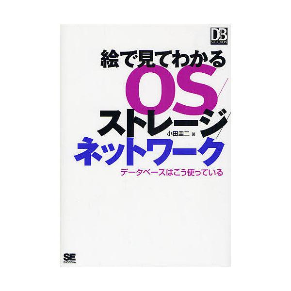 絵で見てわかるOS/ストレージ/ネットワーク データベースはこう使っている/小田圭二