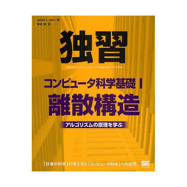 独習コンピュータ科学基礎 1/JamesL.Hein/神林靖