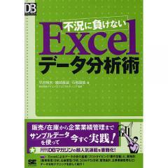 不況に負けないExcelデータ分析術/平井明夫