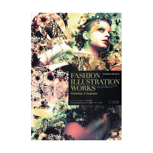 FASHION ILLUSTRATION WORKS Photoshop & Illustrator/平澤伸洋