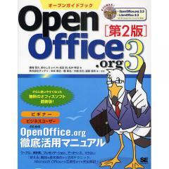 OpenOffice.org 3 オープンガイドブック/鎌滝雅久/あわしろいくや/松宮哲