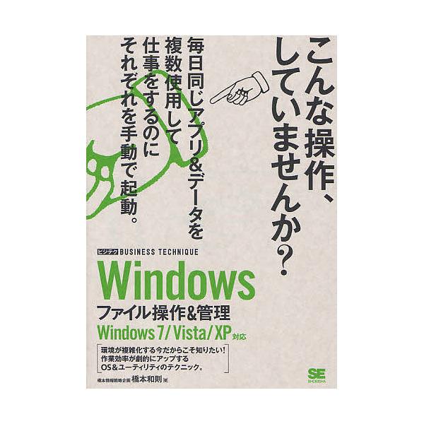 Windowsファイル操作&管理/橋本和則