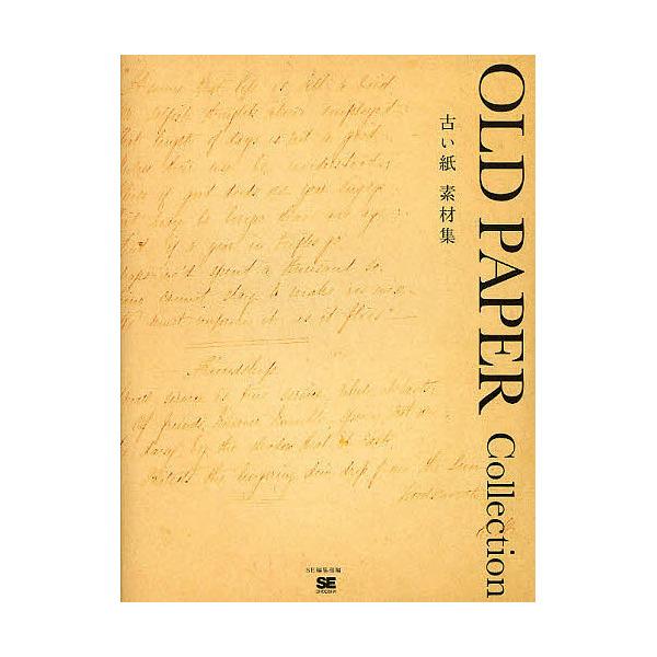 古い紙素材集OLD PAPER Collection/SE編集部
