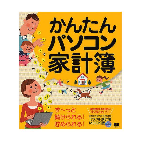 かんたんパソコン家計簿 〔2011-2〕/SE編集部