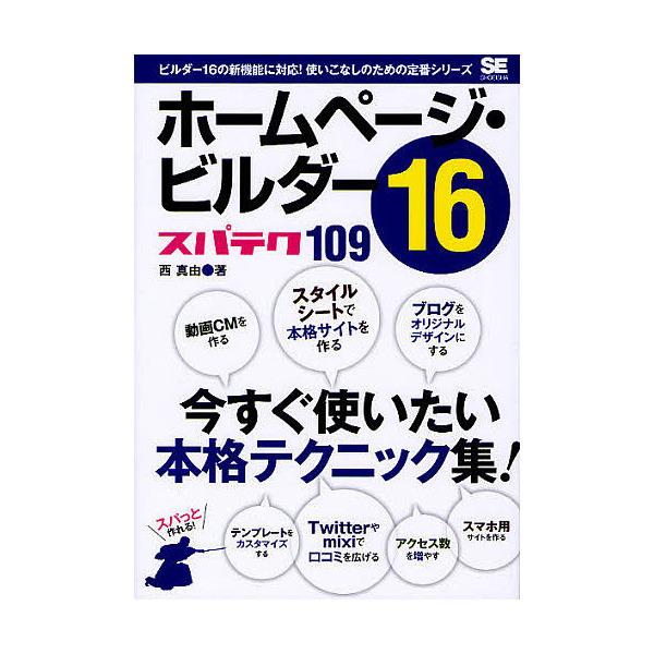 ホームページ・ビルダー16スパテク109/西真由