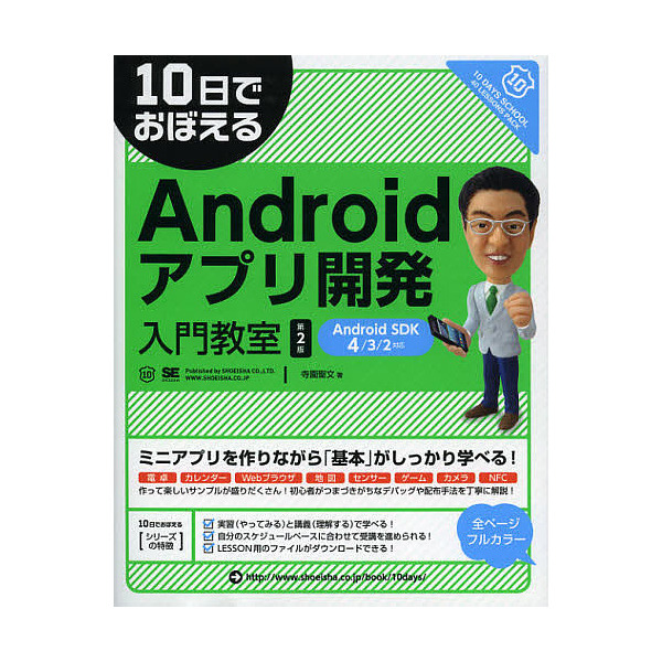 10日でおぼえるAndroidアプリ開発入門教室/寺園聖文