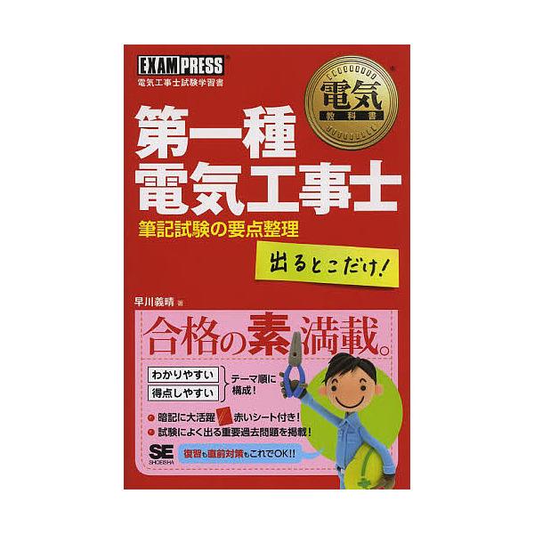 第一種電気工事士筆記試験の要点整理出るとこだけ! 電気工事士試験学習書/早川義晴