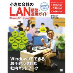 小さな会社のLAN構築・運用ガイド ちゃんとつながる! Windowsだけでも大丈夫!/橋本和則