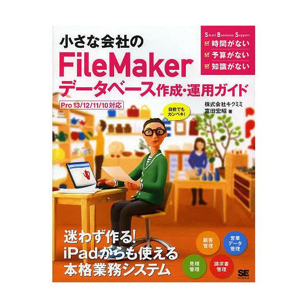 小さな会社のFileMakerデータベース作成・運用ガイド 自前でもカンペキ!/富田宏昭