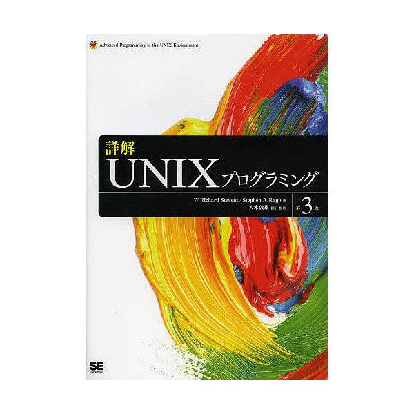 詳解UNIXプログラミング/W.RichardStevens/StephenA.Rago