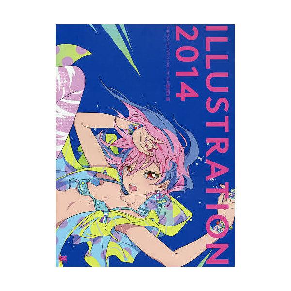 イラストレーション 2014/SE編集部