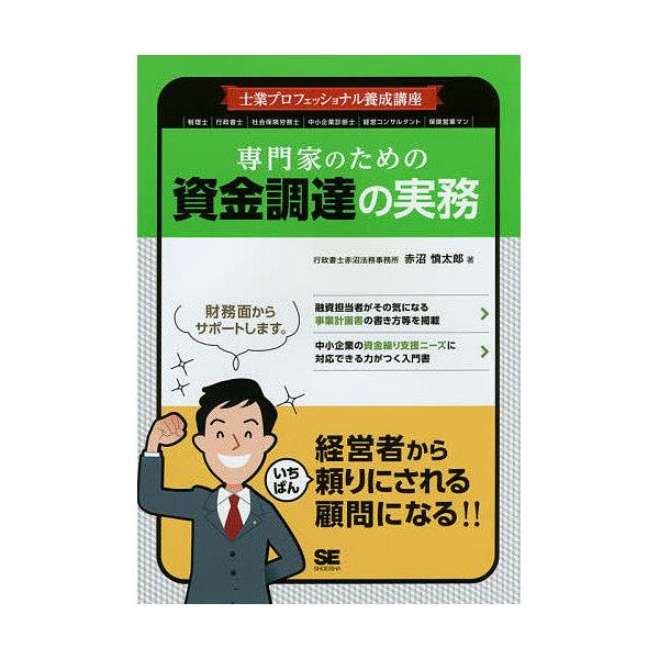 専門家のための資金調達の実務/赤沼慎太郎
