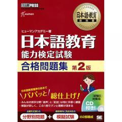 【ストア5%クーポン実施中】【クーポンコード:C2Y8WET】日本語教育能力検定試験合格問題集 日本語教育能力検定試験学習書/ヒューマンアカデミー