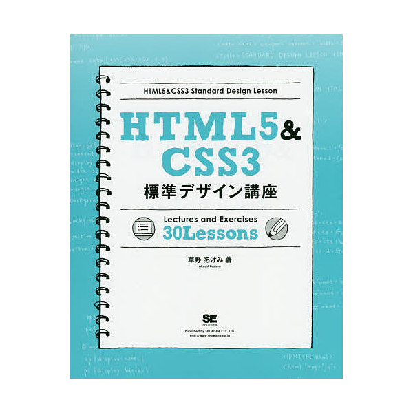 HTML5&CSS3標準デザイン講座 Lectures and Exercises 30 Lessons Webの基本をきちんと学ぶ!/草野あけみ