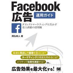 Facebook広告運用ガイド ダイレクトマーケティングに生かす売上直結の活用術/岡弘和人