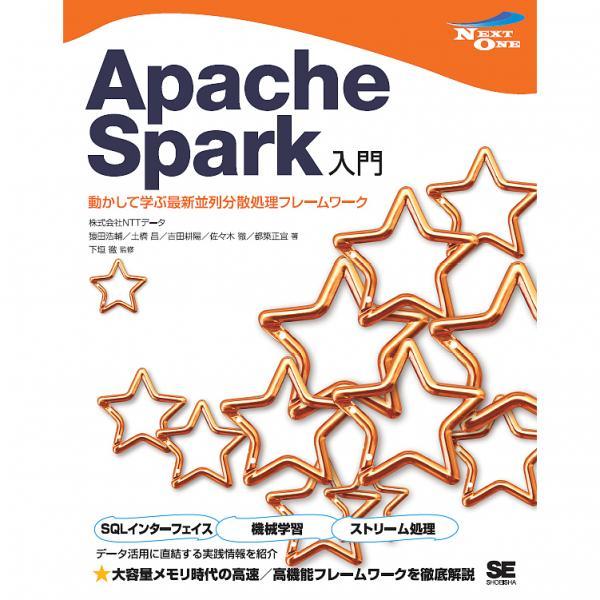 Apache Spark入門 動かして学ぶ最新並列分散処理フレームワーク/猿田浩輔/土橋昌/吉田耕陽