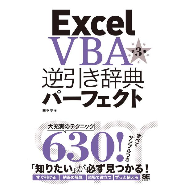 Excel VBA逆引き辞典パーフェクト/田中亨