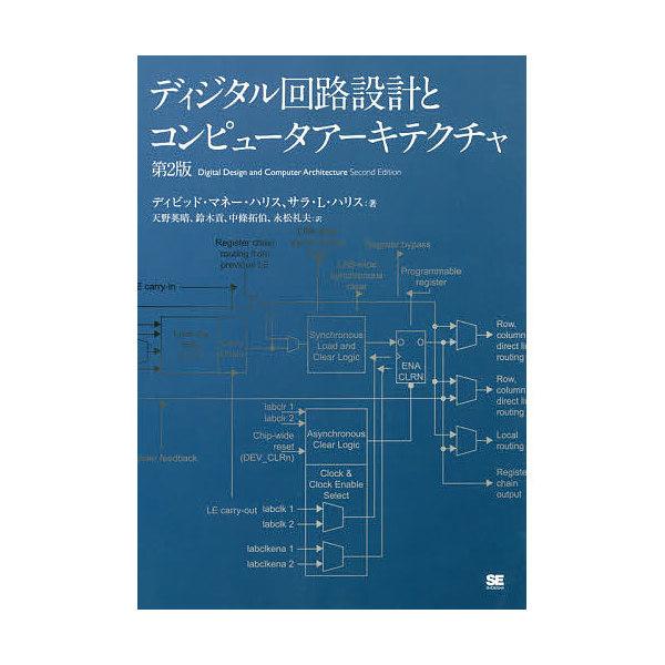 ディジタル 回路 設計 と コンピュータ アーキテクチャ