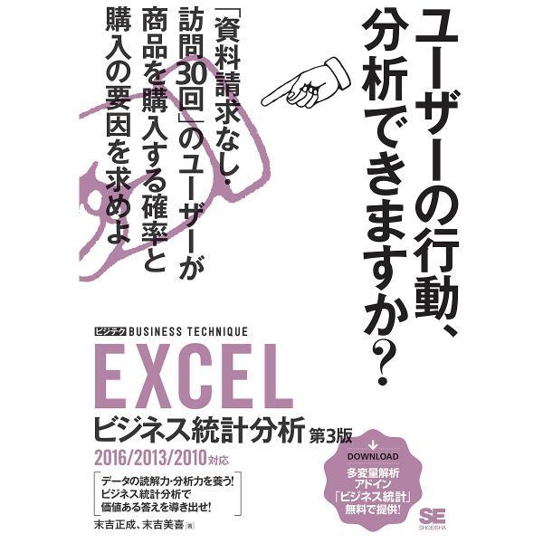 EXCELビジネス統計分析/末吉正成/末吉美喜