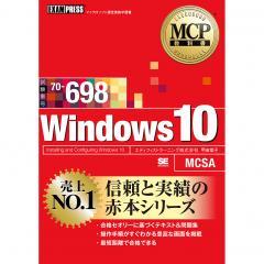 Windows 10 試験番号70-698/甲田章子