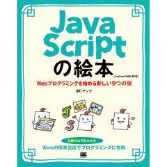 JavaScriptの絵本 Webプログラミングを始める新しい9つの扉/アンク